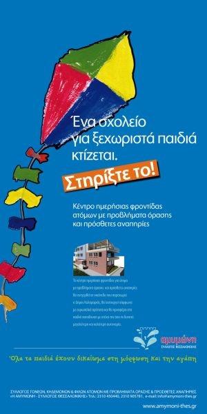 Ας μάθουμε το έργο της Αμυμώνης. / e-Charity.gr Πράξη.