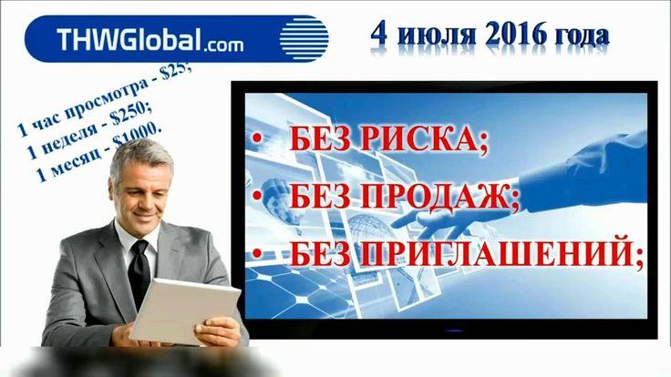 THW Global подробно ! THW GLOBAL Без риска вложений можно и без приглаше...