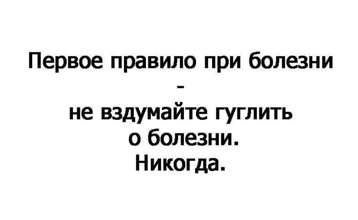 """ПЕРВОЕ ПРАВИЛО БОЛЕЗНИ http://pyhtaru.blogspot.com/2016/12/blog-post_383.html   Читайте еще: ============================== ПЛЕНОЧНЫЙ ФОТОАППАРАТ http://pyhtaru.blogspot.ru/2016/12/blog-post_996.html ==============================  #самое_забавное_и_смешное, #это_интересно, #это_смешно, #юмор, #болезнь, #гугл  Хотите подписаться на нашу газете?   Сделать это очень просто! Добавьте свой e-mail и нажмите кнопку """"ПОДПИСАТЬСЯ""""   Далее, найдите в почте письмо и перейдите по ссылке, подтвердив…"""