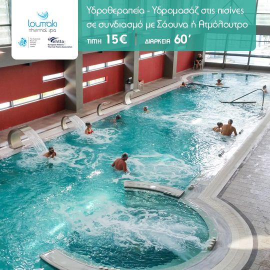 Σαββατοκύριακο στο #Λουτράκι και στο Loutraki Thermal Spa! Το Πρόγραμμα περιλαμβάνει: ✓ Υδροθεραπεία - Υδρομασάζ σε Πισίνες Ιαματικών νερών ✓ Σάουνα ή Ατμόλουτρο (Χαμάμ) ✓ Διάρκεια Προγράμματος 60'