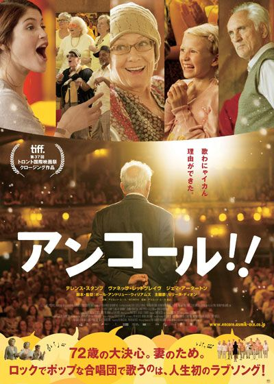 映画『アンコール!!』   SONG FOR MARION  (C) Steel Mill (Marion Distribution) Limited 2012 All Rights Reserved.