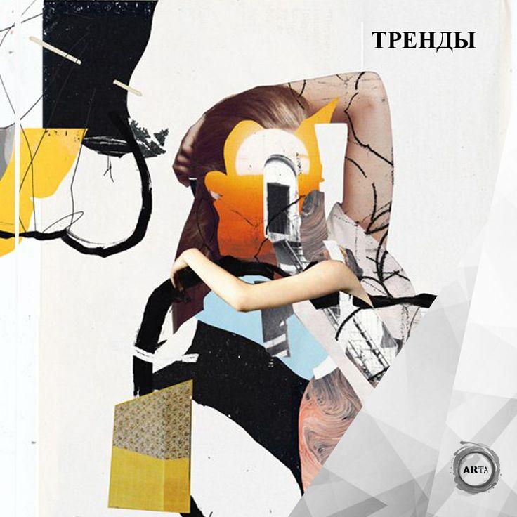 #a_r_t_a_ru #дизайн#логотип#тренды2017 Знание трендов — одна из дверей, которая приведет к пониманию, как  достичь признания и перейти на качественно новый уровень творчества. Тренды в дизайне логотипов 2017: -Минимализм -Конструкции из букв (Letter stacking) -Текстовые логотипы -Плоский дизайн (Flat) -Леттеринг (Lettering) -Градиент -Лайн арт (Line art) -Трафаретная типографика (Stenciled Typography) -Черно-белые логотипы -Наложение цветов (Overlapping Gradients) -Геометрические фигуры…