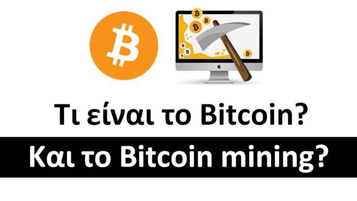 Τι είναι το Bitcoin Τι είναι το Bitcoin mining