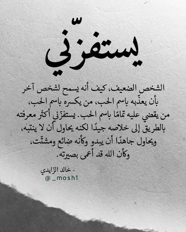 Pin By 9oo92 Wsi On Spirituality In 2021 Arabic Quotes Spirituality Quotes