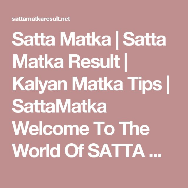 Satta Matka | Satta Matka Result | Kalyan Matka Tips | SattaMatka  Welcome To The World Of SATTA MATKA RESULT {S M R} Group, Here You Get Latest Information About Satta Matka Guessing, Satta Matka Kalyan And Much More. Today We Have Seen That Peoples Are In Search Of Kalyan Matka Result And Matka Results Today So We Are Here To Provide You Results As Fast As Possible.  http://sattamatkaresult.net/  #SATTA_MATKA  #SATTA_MATKA_RESULT  #MATKA_RESULT