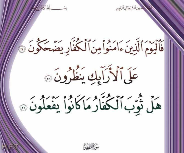 ٣٤ ٣٦ المطففين Quran Verses Verses Quran