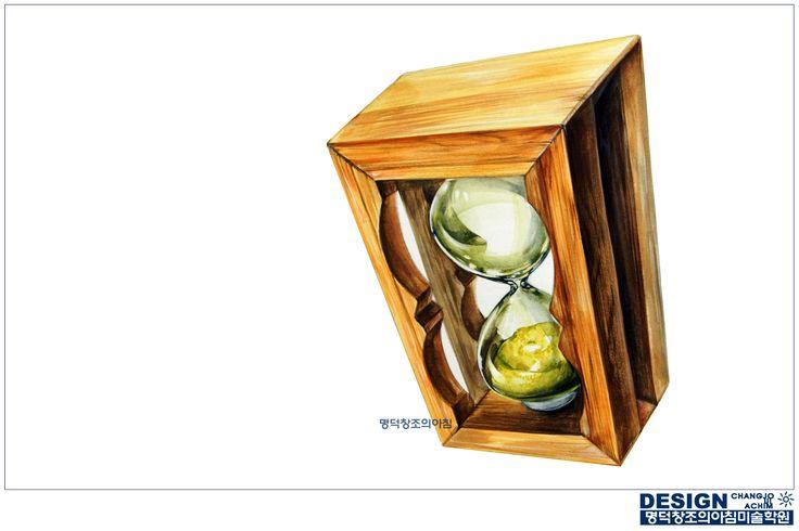#명덕창조의아침 #기초디자인 #기디 #개체 #개체묘사 #개체표현 #개체자료 #사실묘사 #인공물 #모래시계 #원목모래시계 #sandglass #Hourglass