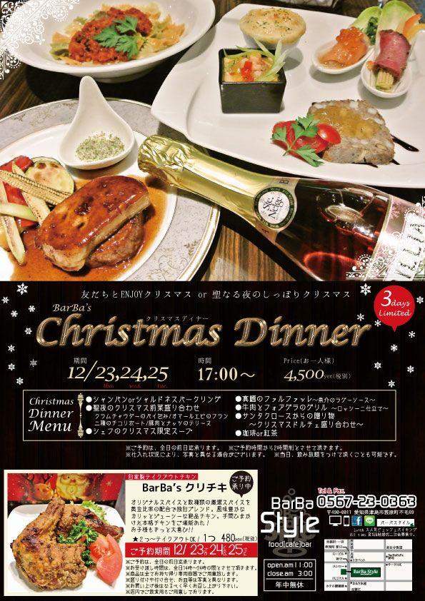 2014.クリスマス