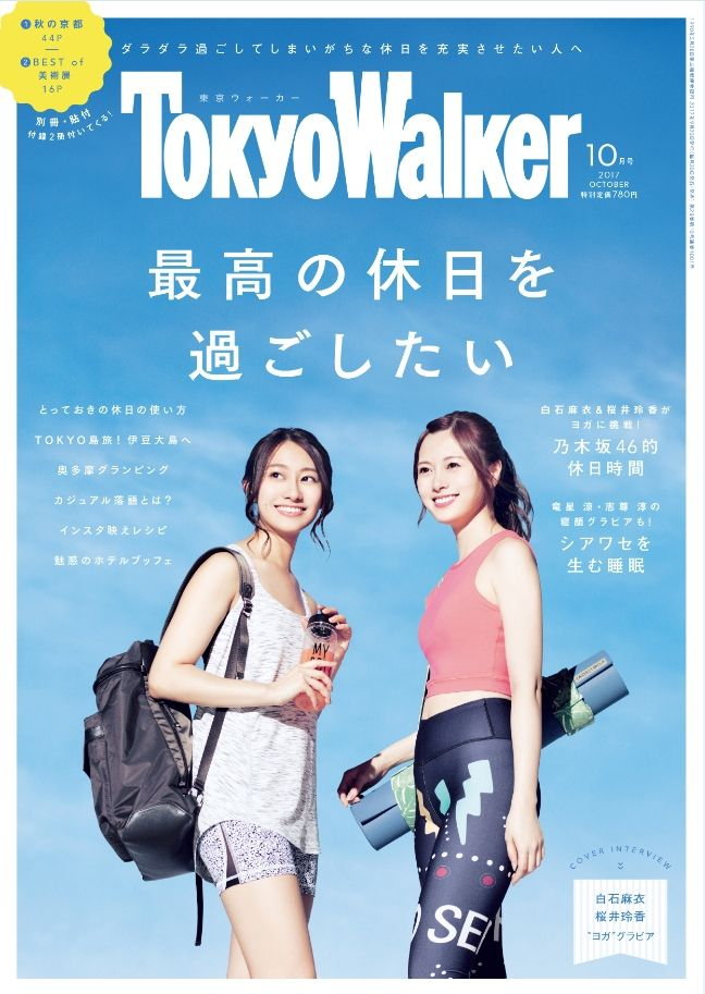 東京ウォーカー10月号(9月20日発売)/写真提供:KADOKAWA