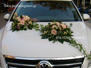 Στολισμός αυτοκινήτου με ροζ τριαντάφυλλα και φύλλα μανόλιας