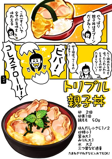 「ド丼パ!●8杯目「トリプル親子丼」」/「あやぶた」の漫画 [pixiv]