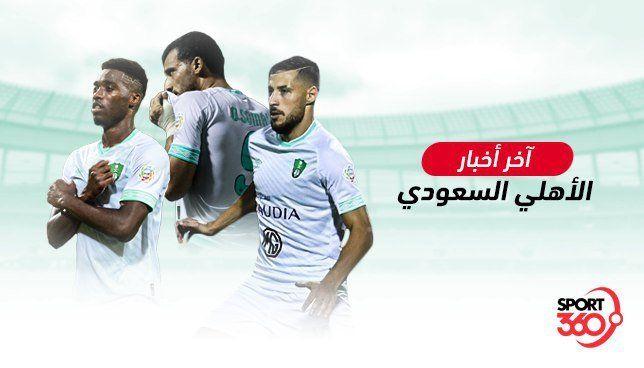 نشرة أخبار النادي الأهلي السعودي اليوم الأحد 20 10 2019 سعودي 360 شهد اليوم الأحد الموافق 20 من أكتوبر 2019 عدد من الأحداث الهام Football Sports News Online