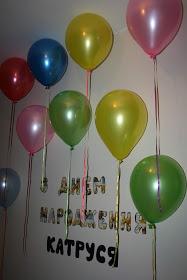 идейки-затейки для мамочек: Декор ко дню рождения на скорую руку:)