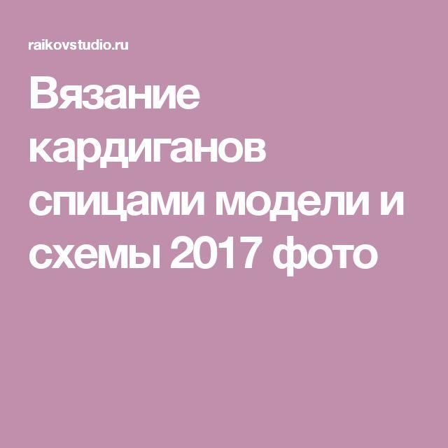 Вязание кардиганов спицами модели и схемы 2017 фото