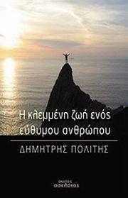 Η ΚΛΕΜΜΕΝΗ ΖΩΗ ΕΝΟΣ ΕΥΘΥΜΟΥ ΑΝΘΡΩΠΟΥ / Βιβλία | Κριτικές βιβλίων (Diavasame.gr)