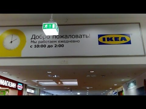 ГУЛЯЕМ ПО IKEA.