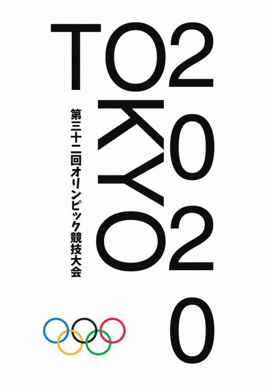 tokyo 2020 | 달력