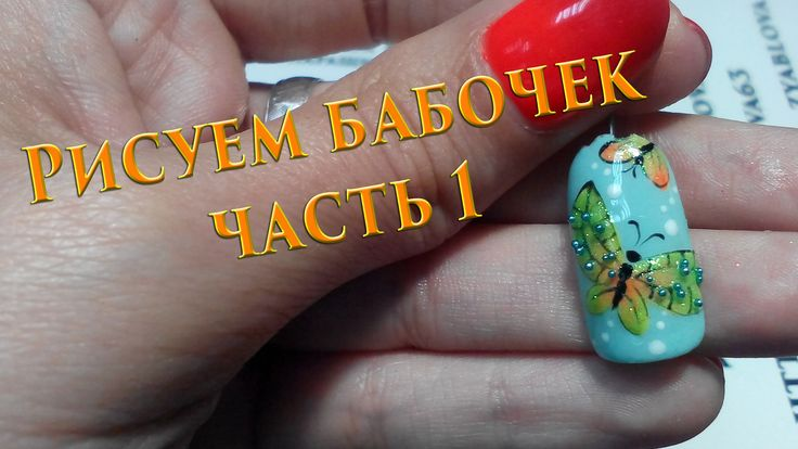 Дизайн ногтей.Летний дизайн на короткие ногти.Как нарисовать бабочку час...