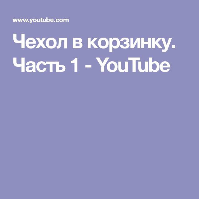 Чехол в корзинку. Часть 1 - YouTube