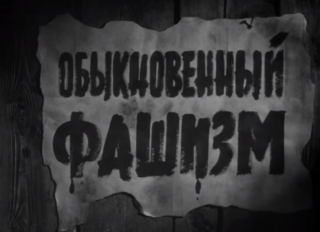 «Обыкновенный фашизм». Фильм