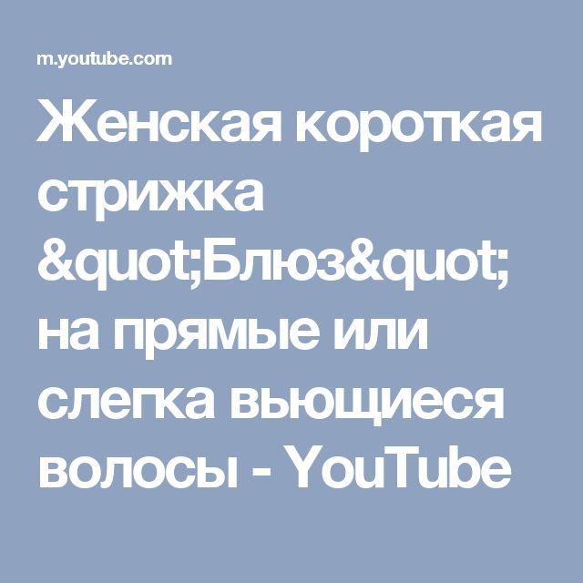 """Женская короткая стрижка """"Блюз"""" на прямые или слегка вьющиеся волосы - YouTube"""