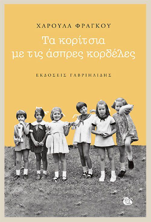 Ένα ημερολογιακής μορφής κείμενο, στο οποίο καταγράφεται η ιστορία του Ασύλου του Βόλου, στην αγκάλη του οποίου χιλιάδες παιδιά βρήκαν αποκούμπι στις δύσκολες συνθήκες της μεταπολεμικής Ελλάδας.
