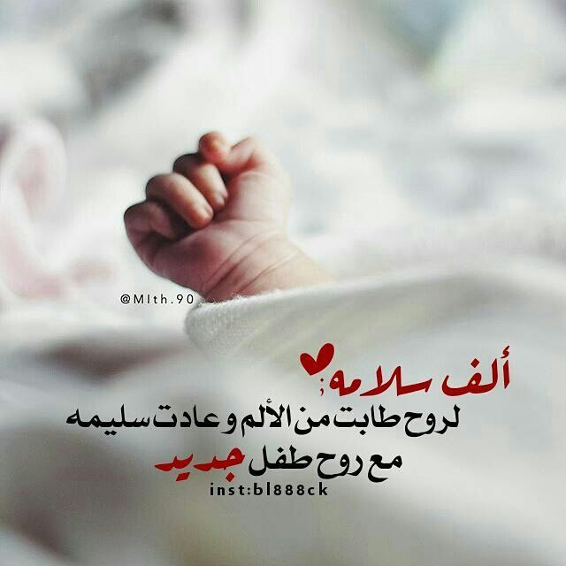 Pin By أم كريم On رمزيات مواليد Baby Girl Drawing Baby Words Baby Boy Cards