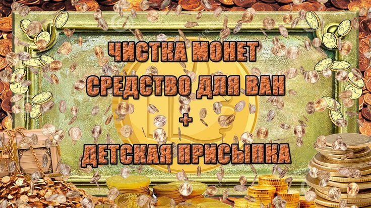 ЧИСТКА МОНЕТ    СРЕДСТВО ДЛЯ ВАН + ДЕТСКАЯ ПРИСЫПКА