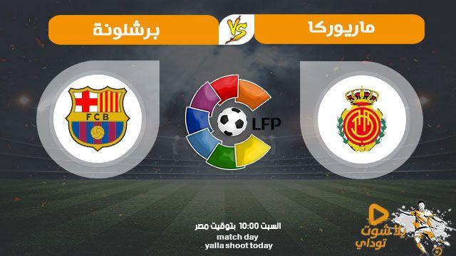 مشاهدة مباراة ريال مايوركا و برشلونة بث مباشر بتاريخ 13 06 2020 الدوري الإسباني Live Match Matches Today Leganes Day