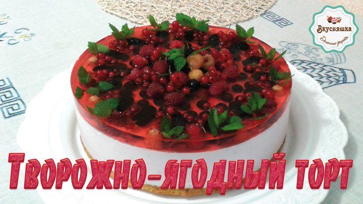 Вкуснейший весенне-летний торт-суфле с ягодами!