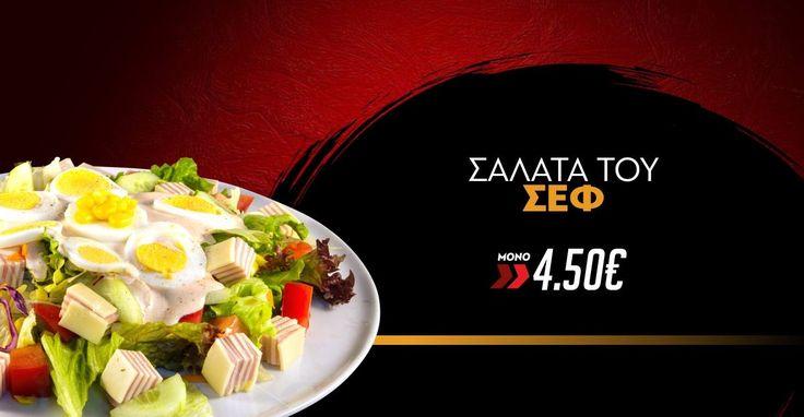 #serres #salad #delivery #mammasserres #pizza #onlinedelivery #food #pizzadelivery  www.mammaspizza.gr