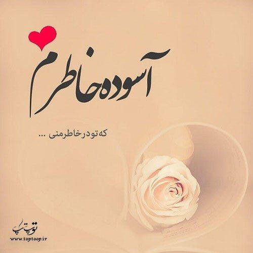 عکس نوشته 98 جدید عاشقانه Romantic Texts Hot Love Quotes Valentines Wallpaper