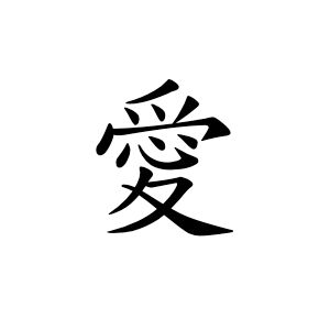 95 best chinese symbols images on pinterest chinese