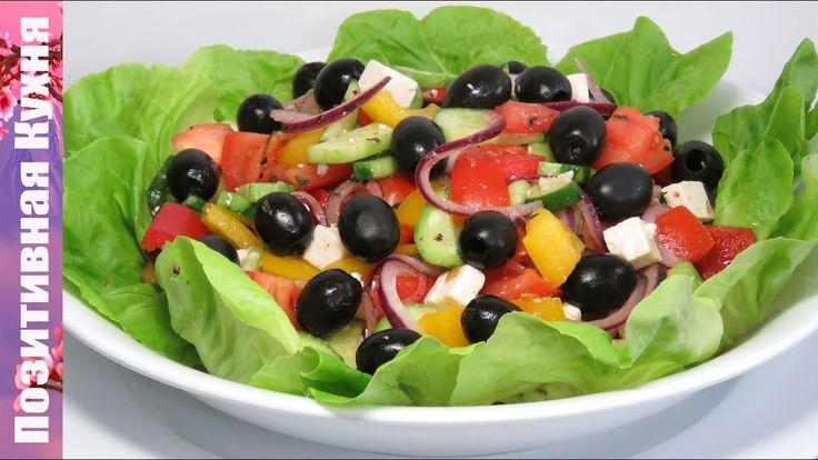 ГРЕЧЕСКИЙ САЛАТ с НЕОБЫЧНОЙ ЗАПРАВКОЙ вкусный и полезный салат за 5 мину...