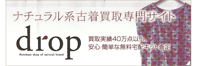 mina perhonen(ミナペルホネン) 古着 通販 買取-「ナチュラルスタイル ドロップ」 mina perhonenなどナチュラルテイストなアイテムを取扱うブランド古着リサイクル通販/買取ショップです。無料査定・送料無料・高価買取!
