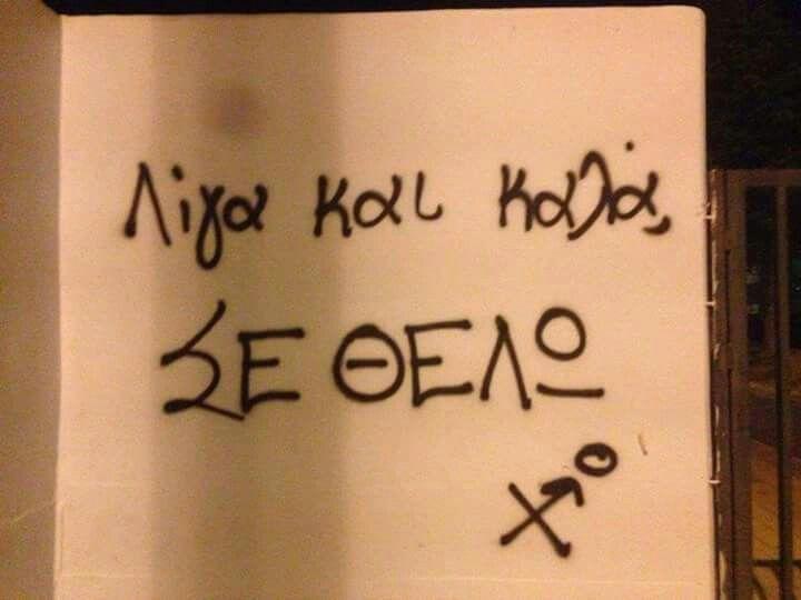 Σε θέλω #greek #quotes
