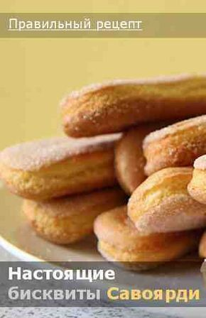 Печём бисквитное печенье Савоярди по настоящему рецепту XV века герцогов Савойских