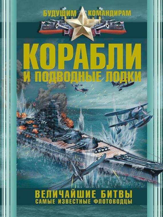 Корабли и подводные лодки. Величайшие битвы. Самые известные флотоводцы #литература, #журнал, #чтение, #детскиекниги, #любовныйроман, #юмор