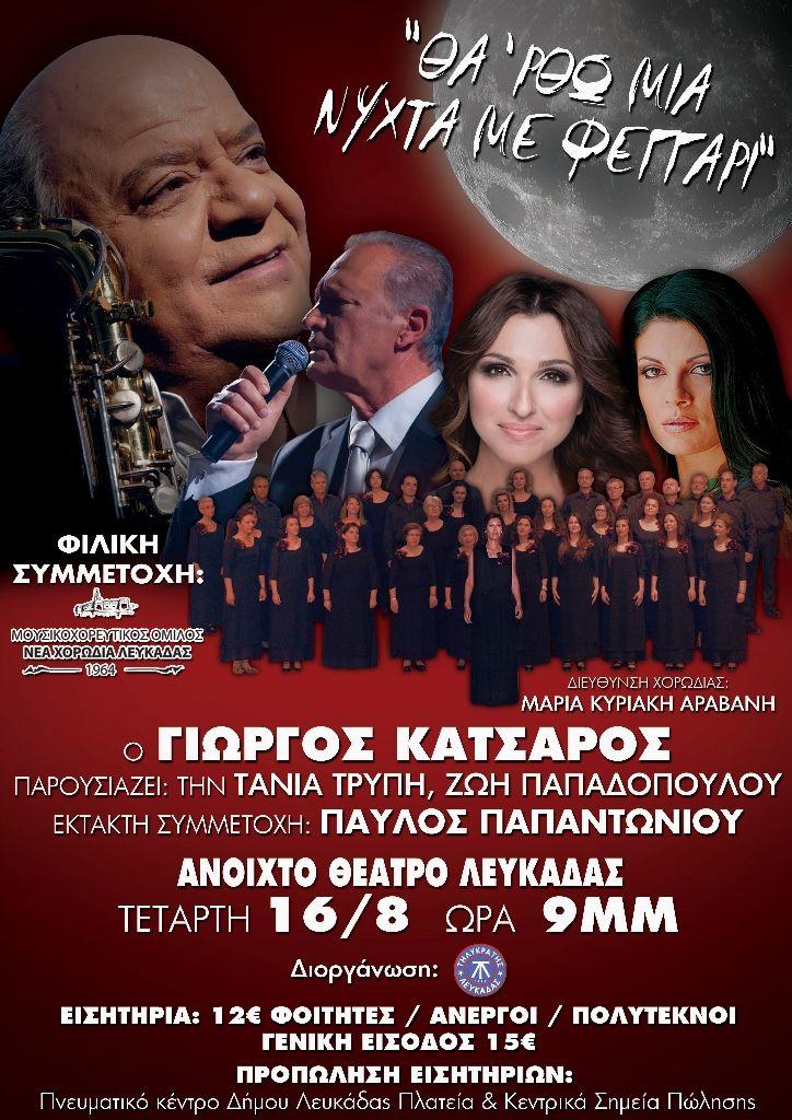 «Θα 'ρθω μια νύχτα με φεγγάρι» με τον Γιώργο Κατσαρό κ.λ.π. στο Ανοιχτό Θέατρο Λευκάδας. 16/08/2017.
