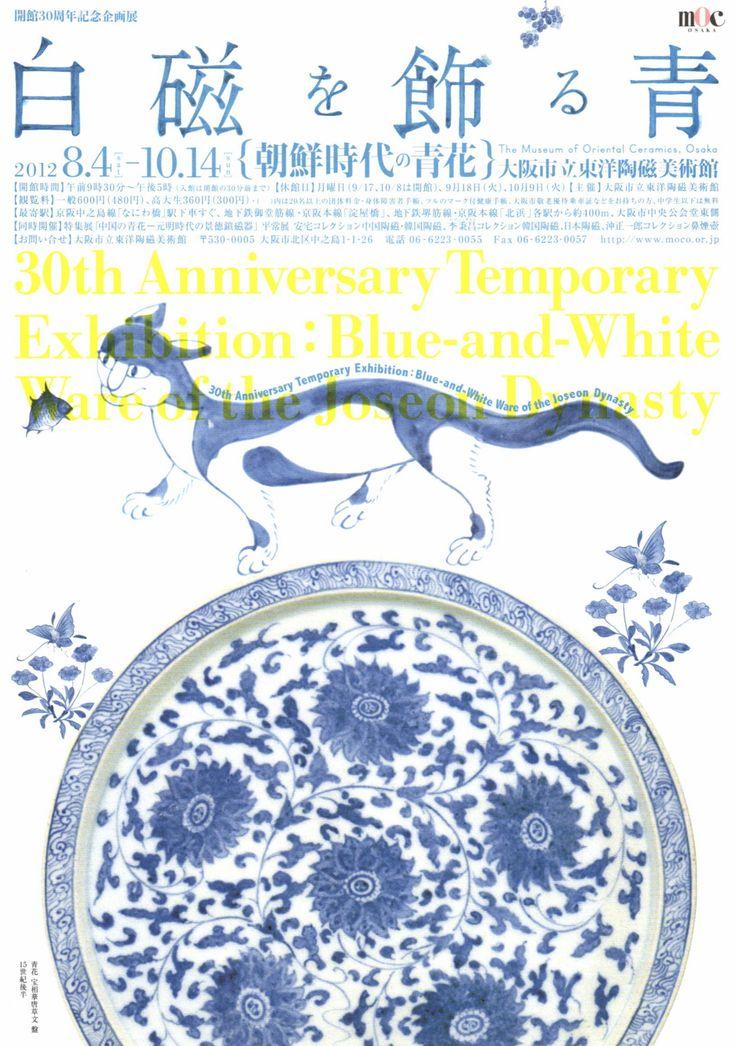 「白磁を飾る青―朝鮮時代の青花(せいか)」