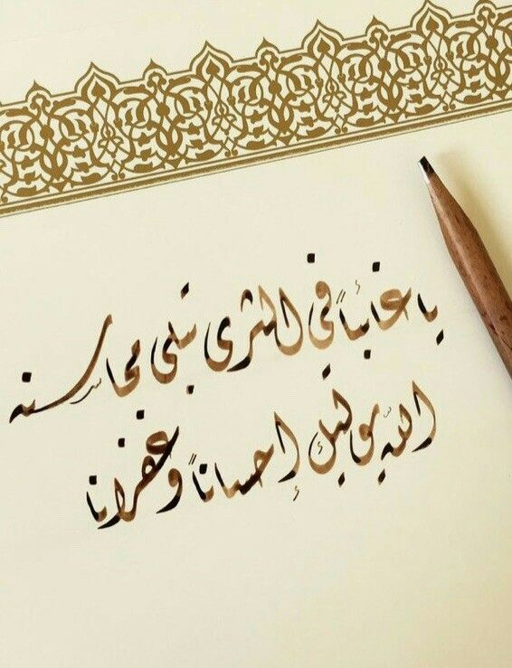 Pin By Fatizahra Miloudi On الشعر العربي In 2021 Arabic Calligraphy Art Calligraphy