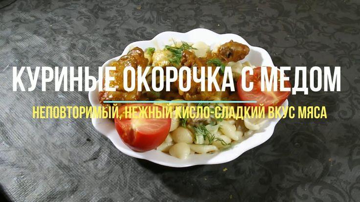Куриные окорочка, маринованные в медово-соевом соусе с чесноком и томатной пастой приготовленные в мультиварке приобретают неповторимый, нежный кисло-сладкий вкус.
