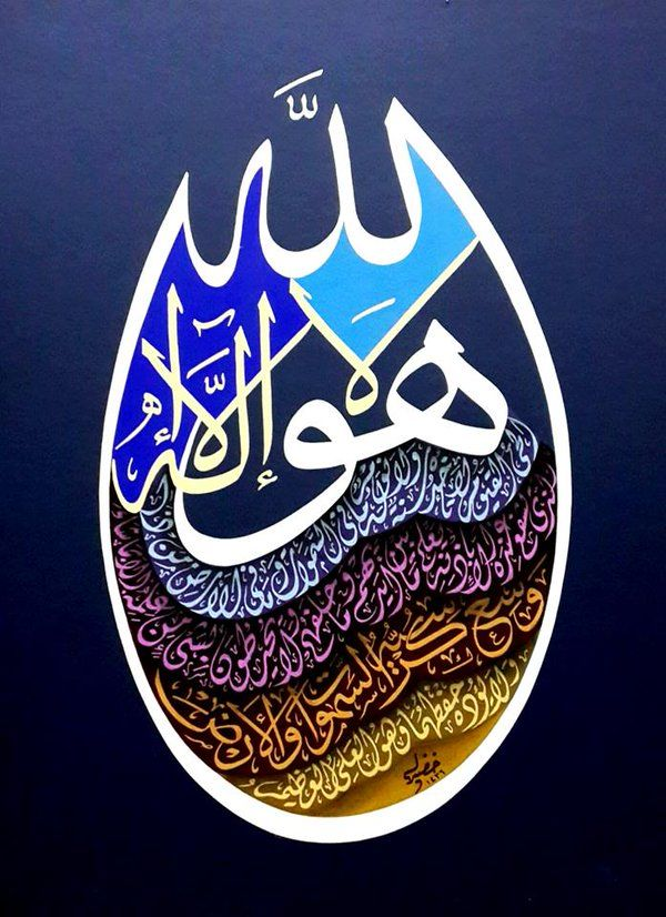 DesertRose...Beautiful calligraphy art... آية الكرسي. ...