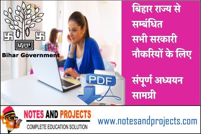 Bihar General Knowledge Book In Hindi Pdf General Knowledge Book