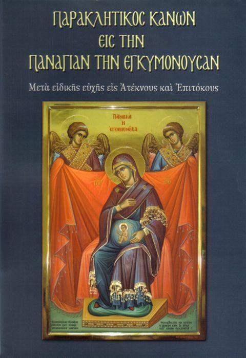 Παρακλητικός Κανόνας στην Παναγία Εγκυμονούσα | Ορθόδοξοι Ιεραπόστολοι