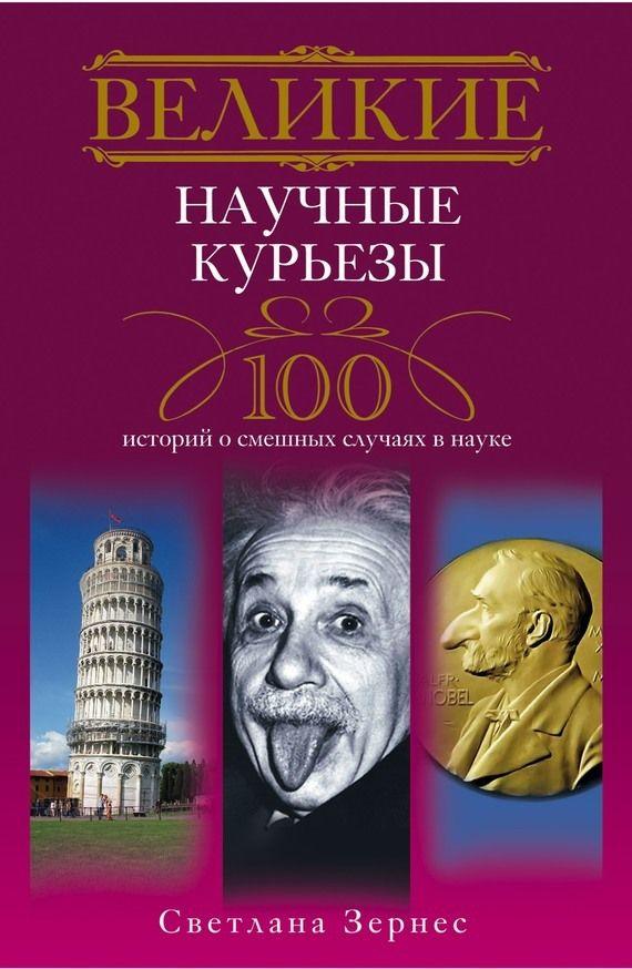 Великие научные курьезы. 100 историй о смешных случаях в науке #книги, #книгавдорогу, #литература, #журнал, #чтение, #детскиекниги