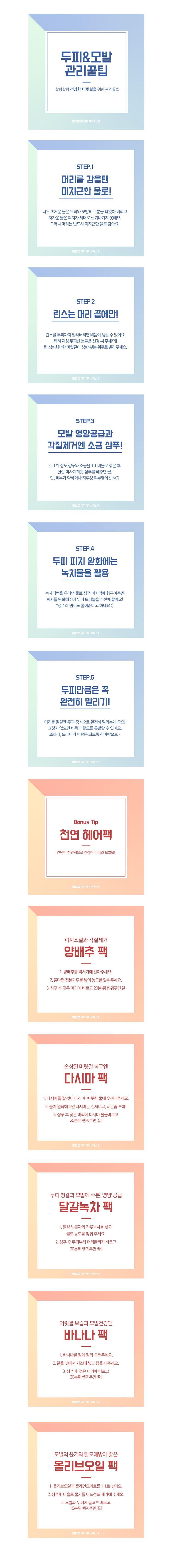 [sns] Vingle 두피&모발관리 꿀팁 sns contents design