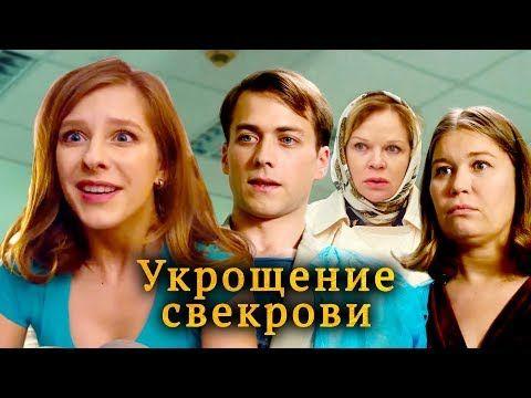 укрощение свекрови фильм 2019 комедия At русские сериалы