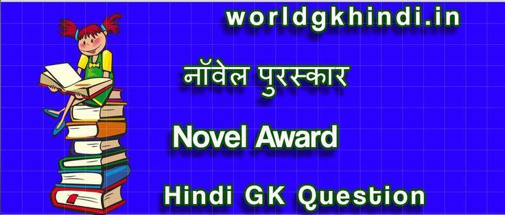 नॉवेल पुरस्कार Novel Award gk questions - http://www.worldgkhindi.in/?p=1645