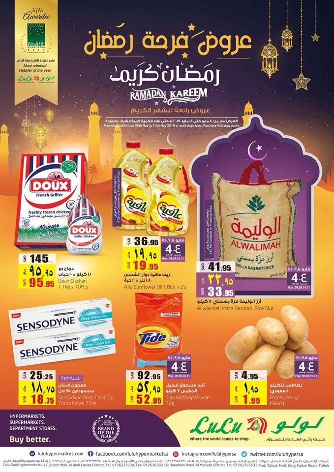 عروض لولو جدة و تبوك الاربعاء 3 رمضان 1440 عروض فرحة رمضان Lulus